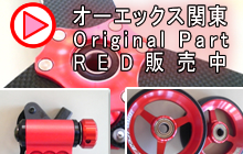 RED-PART
